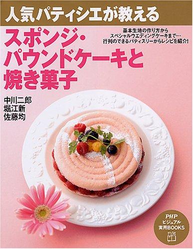 スポンジ・パウンドケーキと焼き菓子 (PHPビジュアル実用BOOKS)