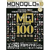 MONOQLO(モノクロ) 2018年 10 月号 [雑誌]