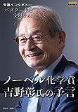 ノーベル化学賞・吉野彰氏の予言「バズワードは実現する」