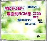 映像に使える曲なら 場面別BGM集 227曲 15時間分 著作権フリーでJASRAC申請不要 MP3 高音質320kbps DVD-ROM 全曲試聴可