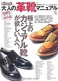 別冊2nd 2 大人の革靴マニュアル (エイムック 2037 別冊2nd Vol. 2)