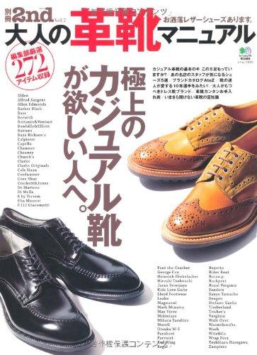 別冊2nd 2 大人の革靴マニュアル (エイムック 2037 別冊2nd Vol. 2)の詳細を見る