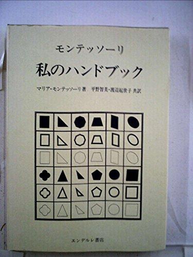 私のハンドブック