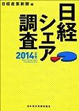 日経シェア調査 2014年版