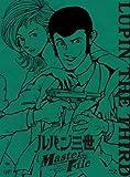 ルパン三世 Master File[Blu-ray/ブルーレイ]