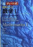基礎からの数学I (チャート式)
