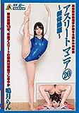 アスリートマニア20 新体操編 鳴月らん [DVD]