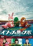 イソップの思うツボ DVD[DVD]