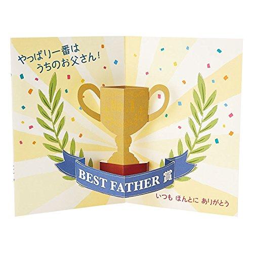 サンリオ 父の日カード ポップアップ おとうさんがいっぱい ...