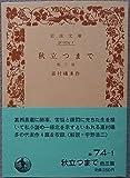 秋立つまで―他三篇 (1953年) (岩波文庫)