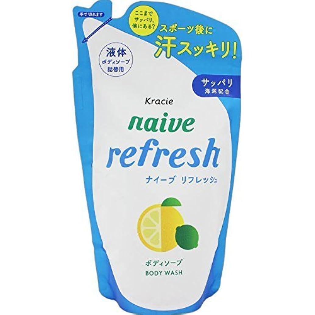 服を洗うタッチ不純ナイーブリフレッシュボディソープ詰替(海泥配合)380ml