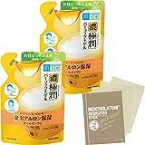 【Amazon.co.jp限定】 肌ラボ 濃極潤 オールインワン パーフェクトゲル詰替用 2個+おまけつき 80gX2