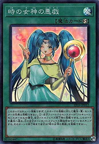 時の女神の悪戯 スーパーレア 遊戯王 EXTRA PACK 2019 ep19-jp012