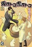 兎オトコ虎オトコ 二 (ショコラコミックス)