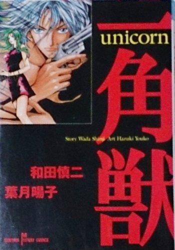 一角獣-UNICORN-