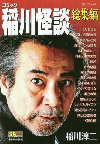 コミック稲川怪談総集編 (SPコミックス SPポケットワイド)
