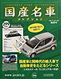 隔週刊国産名車コレクション全国版(299) 2017年 7/5 号 [雑誌]
