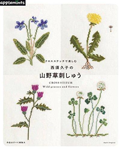 クロスステッチで楽しむ 西須久子の山野草刺しゅう (アサヒオリジナル)
