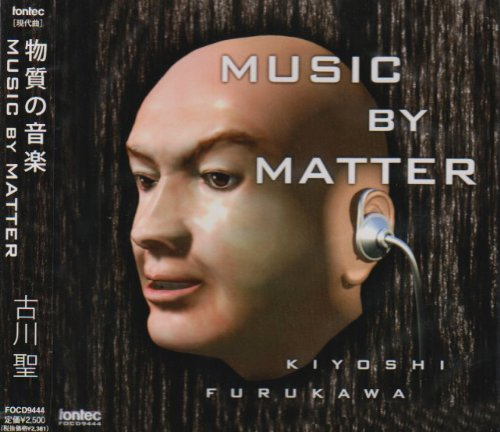 物質の音楽