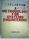 システム工学方法論 (1969年)