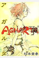 アガルタ 7 (ヤングジャンプコミックス) コミック