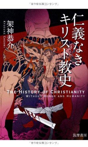 仁義なきキリスト教史の詳細を見る