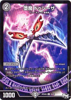 デュエルマスターズ新4弾/DMRP-04魔/33/U/堕魔 ドゥシーザ