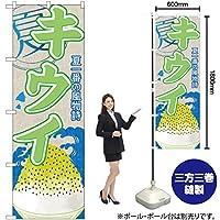 キウイ(かき氷) のぼり SNB-422(受注生産)