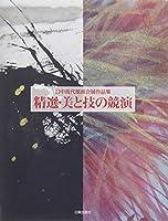 精選・美と技の競演: 日中現代墨画会展作品集