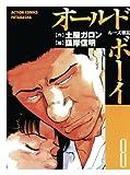 オールド・ボーイ(8) (漫画アクション)