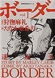 ボーダー vol.1―迷走王 (双葉文庫 た 33-1 名作シリーズ)