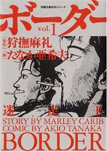 ボーダー vol.1—迷走王 (双葉文庫 た 33-1 名作シリーズ)