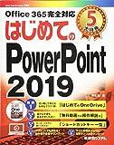 はじめてのPowerPoint2019 (BASIC MASTER SERIES)