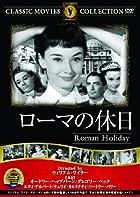 映画『ローマの休日』を観て、この映画にタモリが出演してなくてよかったと思った。