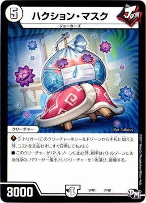 デュエルマスターズ/DMSP-01/7/ハクション・マスク