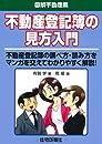 不動産登記簿の見方入門 (図解不動産業シリーズ)