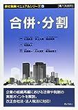 ぎょうせい 寺西 尚人 第八次改訂 会社税務マニュアルシリーズ 第3巻 合併・分割の画像