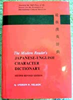 The Modern Reader's Japanese - English Character Dictionary (Romanized Form])