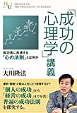 「成功の心理学」講義