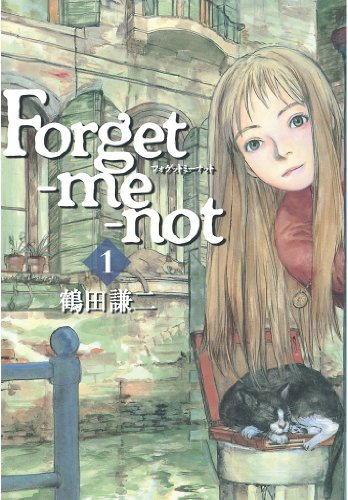 Forget-me-not(1) (モーニングコミックス)の詳細を見る