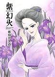 紫幻火 (講談社漫画文庫)
