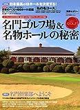 名門ゴルフ場&名物ホールの秘密 (別冊セオリー)