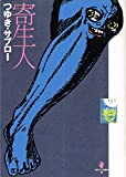 寄生人 (QJマンガ選書 (06))