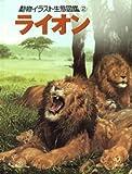 動物イラスト生態図鑑 2 ライオン