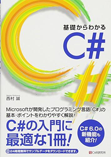 基礎からわかる C#の詳細を見る