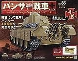 週刊パンサー戦車をつくる(86) 2019年 8/28 号 [雑誌]