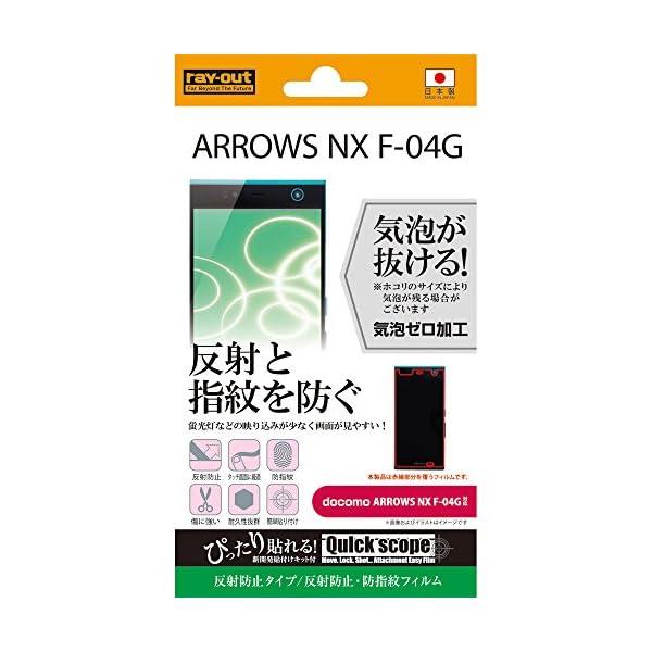 レイ・アウトdocomo ARROWS NX F...の商品画像