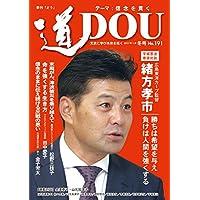 季刊『道』191号 (2017冬号)