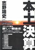 本土決算―よみがえる日本
