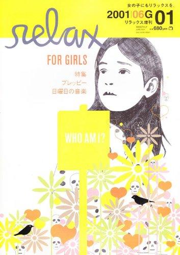 relax (リラックス) 増刊 relax FOR GIRLS 2001年 6月号